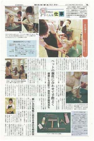 朝日中学生ウィークリー2010年5月22日