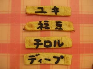 oimojyaki1.JPG