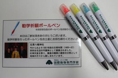 kanngakukigannbo-rupenn (2).JPG