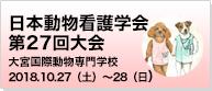 日本動物看護学会第27回大会