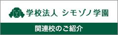 シモゾノ学園