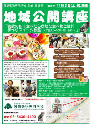 2018地域公開講座ポスター.jpg